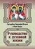 Руководство к духовной жизни. Преподобные Варсонофий Великий и Иоанн Пророк.