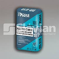 Клеевая смесь для керамической плитки и натурального камня ПП-010, 25кг