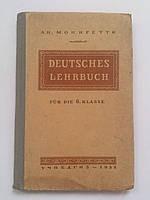Монигетти А.Н. Учебник немецкого языка для 6 класса четвёртый год обучения. (Deutsches lehrbuch)