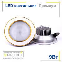 Встраиваемый светодиодный светильник Epistar 9W с наилучшим охлаждением светодиодов