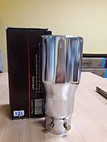 Насадка на глушитель, выхлопную трубу 50 мм ,Хром 521