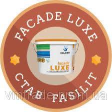 Фасалная краска Kolorit Facade Luxe (Fasilit), 4.5л