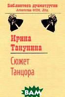 Танунина Ирина Сюжет Танцора