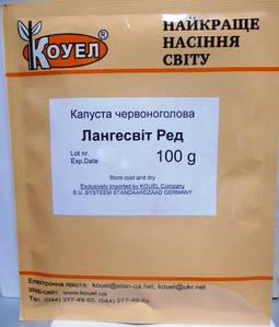 Капуста Лангесвіт Ред 100г (Коуел)