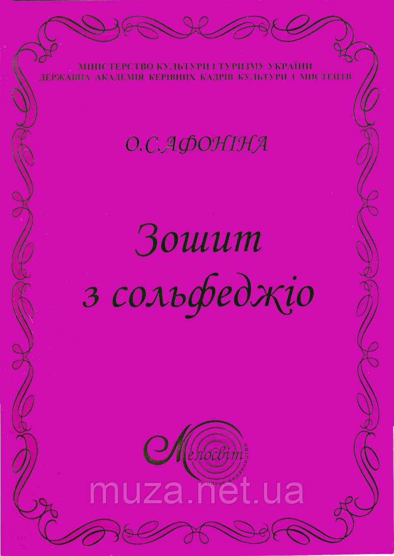 Афонина Е.С., Рабочая тетрадь по сольфеджио, 1 кл.