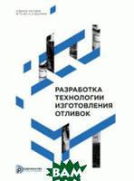 Вязов А.Ф. Разработка технологии изготовления отливок
