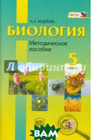 Андреева Алла Евгеньевна Биология. Введение в естественные науки. 5 класс. Методическое пособие