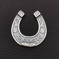"""Серебряная подкова """"на счастье"""", размер 18*16 мм, вес серебра 1.64 г"""