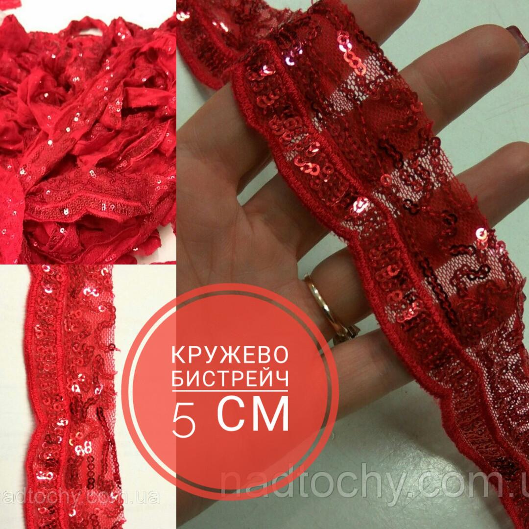 Кружево красное с пайеткой и фистонами красное 50 грн шир 3,5 см