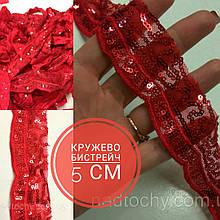 Мереживо червоне з пайеткой і фістонамі червоне 50 грн шир 3,5 см