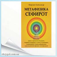 "Кирлан Александр  ""Метафизика Сефирот"""
