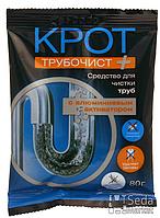 Средство для чистки труб Крот трубочист ПЛЮС 80г