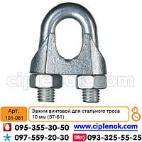 Зажим винтовой для стального троса 10 мм (ЗТ-61)