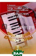 Бажилин Р. Н. Хрестоматия педагогического репертуара для аккордеона (баяна)