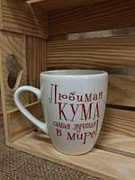 "Чашка ""Любимая кума""."