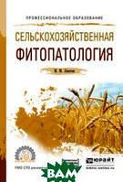 Левитин М.М. Сельскохозяйственная фитопатология. Дополнительные материалы в ЭБС. Учебное пособие для СПО