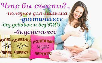 Полезные Чипсы для беременных