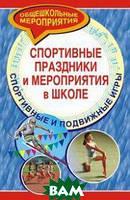 Видякин Спортивные праздники и мероприятия в школе. Спортивные и подвижные игры