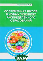 А. В. Баранников Современная школа в новых условиях распределенного образования