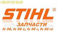 Труба с валом RAPID для мотокосы Stihl FS 56, FS 56 С, FS 56 R, FS 56 RC