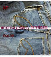 Штопка реставрация джинс ателье черкассы