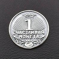 """Серебряная монета """"на счастье и любовь"""", размер 20*1 мм, вес серебра 2.61 г"""