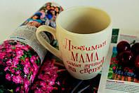 "Чашка ""Любимая мама""., фото 1"