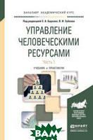 Барков С.А. Управление человеческими ресурсами в 2-х частях. Часть 1. Учебник и практикум для академического бакалавриата
