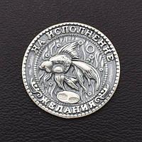 "Серебряная монета ""на исполнение желаний"", размер 20*1 мм, вес серебра 2.65 г"
