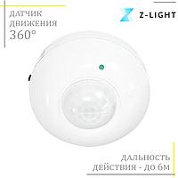 Датчик движения Z-LIGHT белый ip20
