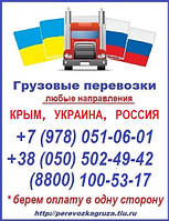 Перевозка из Донецка в Москву, перевозки Донецк - Москва - Донецк, грузоперевозки