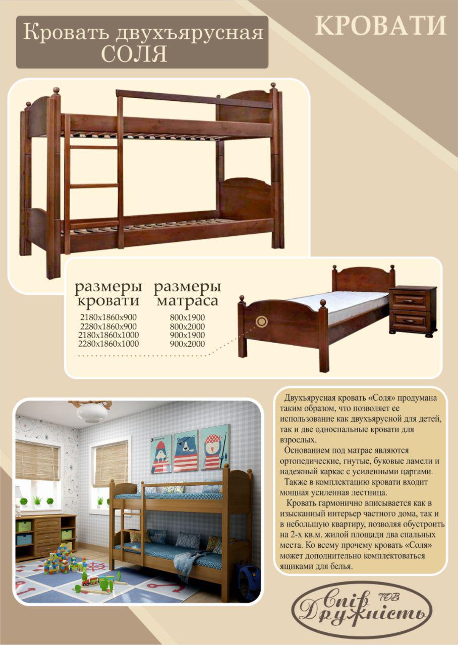 "2-х ярусная кровать ""Соля"" 900х2000"