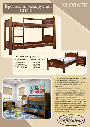 "2-х ярусная кровать ""Соля"" 900х2000, фото 2"