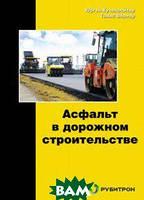 Юрген Хученройтер Асфальт в дорожном строительстве