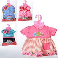 """Одежда для пупса """"Baby Born"""" BJ-71B-409-17-22"""
