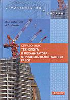 З.М.Сабанчиев Справочник технолога и механизатора строительно-монтажных работ