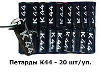 Петарды K44 (20 шт/уп) от ТМ Феерия