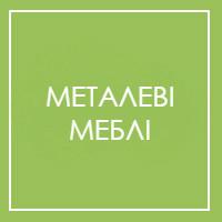 Металеві меблі