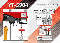 Электрическая канатная лебёдка 900Вт., 250/500кг.,  YATO  YT-5904