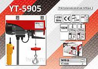 Электрическая канатная лебёдка 1050Вт., 300/600кг.,  YATO  YT-5905