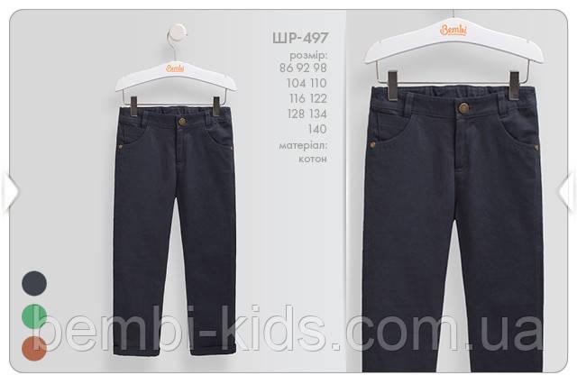 Котоновые брюки на мальчика. ШР 497