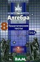 П. В. Чулков, Т. С. Струков Алгебра. 8 класс. Тематические тесты (к учебнику Никольского)