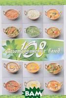 Веда Прия д. д. 108 вегетарианских блюд