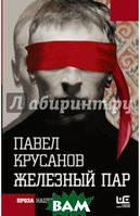 Крусанов Павел Васильевич Железный пар