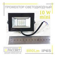 Светодиодный прожектор СП10 мини SMD IP65 с многокристальной матрицей 800Lm