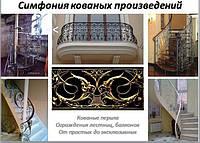 Кованые перила. Кованые ограждения лестниц, балконов, террас.