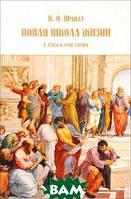 К. О. Шмидт Новая школа жизни. В 2 томах. Том 2: Сила и власть личности
