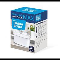 """Картридж сменный """"Наша Вода Мax"""" (к кувшину). Фильтры для воды. Водоочистка в Украине."""