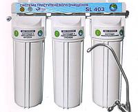 Система 3 х ступенчатой очистки bio systems sl 403 new c краном