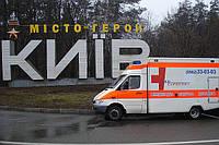 Перевезти больного из Днепропетровска в Киев